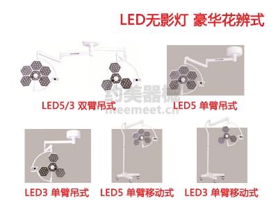 LED手术无影灯 豪华花辨式 单臂吊式 双臂吊式 单臂移动式