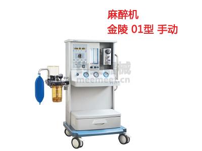 手术室用麻醉机 金陵麻醉机 01型 810型