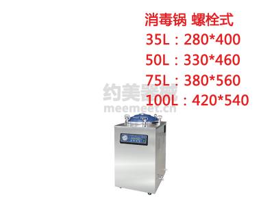 立式蒸汽灭菌器 消毒锅 螺栓式 35L/50L/75L/100L