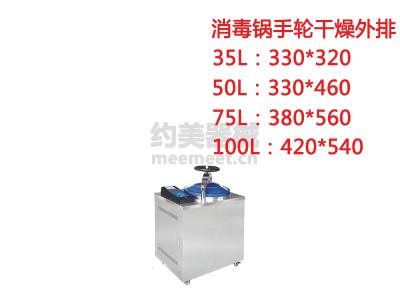 立式蒸汽灭菌器 消毒锅 手轮带干燥外排 35L/50L/75L/100L
