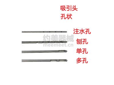 医用吸引器 吸引管 吸引头 直径2.0-2.5 单孔 整形外科专用手术器械 源兴