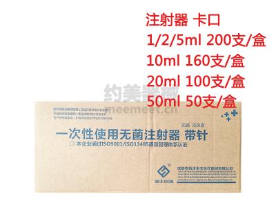 一次性使用无菌带针注射器 平口 1ml 2ml 5ml 10ml 20ml 50ml 事丰